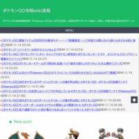 ポケモンGO攻略wiki速報