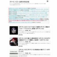 ポケモンGO+連携攻略速報