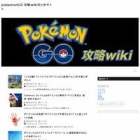 pokemonGO 攻略wikiまとめサイト